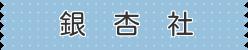logo_ginnan