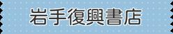 logo_iwatehukkou