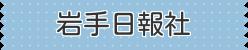 logo_iwatenippou