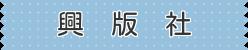 logo_kohan