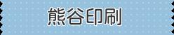 logo_kumagai