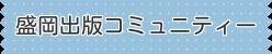 logo_moriokasyuppan