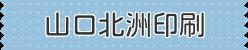logo_yamaguchi